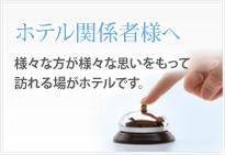 繝帙ユ繝ォ髢「菫り��讒倥�? width=