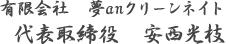 有限会社 夢anクリーンネイト 代表取締役 安西光枝